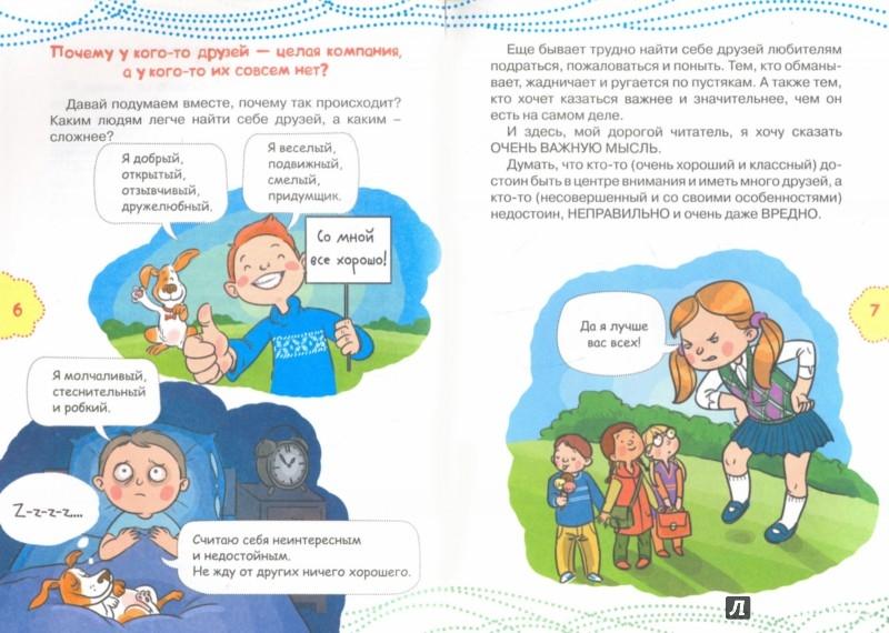 Иллюстрация 1 из 28 для Как найти друзей и быть хорошим другом - Ирина Чеснова | Лабиринт - книги. Источник: Лабиринт
