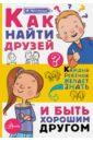 Чеснова Ирина Евгеньевна Как найти друзей и быть хорошим другом