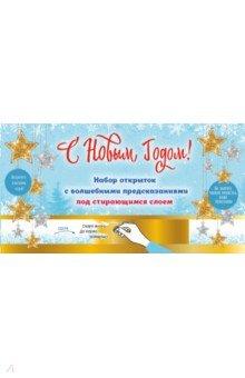 С Новым годом! Набор открыток с волшебными предсказаниями под стирающимся слоем