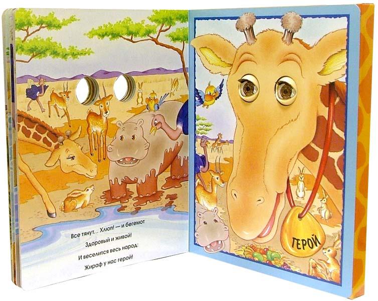Иллюстрация 1 из 2 для Жираф спешит на помощь. Спящие глазки - Кэрол Кренц | Лабиринт - книги. Источник: Лабиринт
