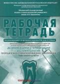Дезинфекция и стерилизация в стоматологии. Рабочая тетрадь