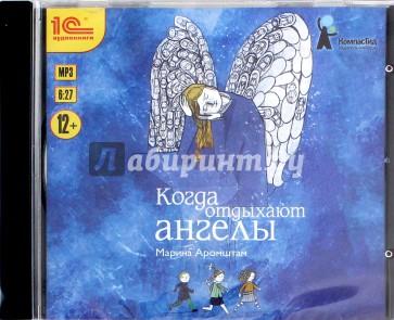 Когда отдыхают ангелы (CDmp3), Аромштам Марина Семеновна