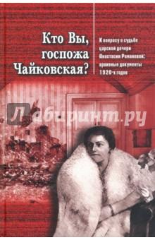Кто Вы, госпожа Чайковская? отсутствует кто вы госпожа чайковская к вопросу о судьбе царской дочери анастасии романовой