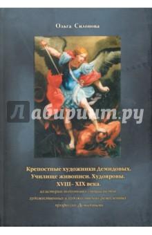 Крепостные художники Демидовых путеводитель по петергофу к 200 летию петергофа