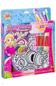 """Набор для раскрашивания с3D красками, сумочка пятиугольная """"ДИСКО"""" (ВВ2312)"""