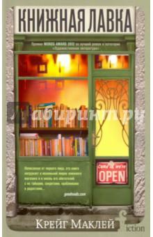 Книжная лавка маклей к книжная лавка
