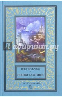 Броня Балтики ричард евгеньевич артус повесть не временных лет книга 1