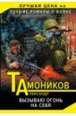Вызываю огонь на себя, Тамоников Александр Александрович