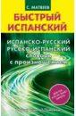 Обложка Испанско-русский русско-испанский словарь с произношением