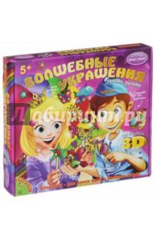 Купить Набор Волшебные наклейки с 3D эффектом (ВВ1219), BONDIBON, Наклейки детские
