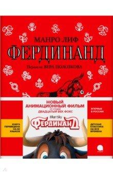 Купить Фердинанд, Акварель, Сказки зарубежных писателей