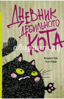 Дневник дебильного кота что убедило меня этот товар