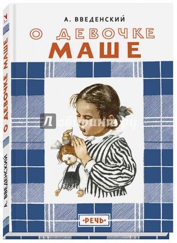 О девочке Маше, о собаке Петушке и о кошке Ниточке, Введенский Александр Иванович