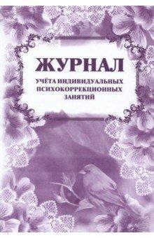 Журнал учета индивидуальных психокоррекционных занятий. ФГОС