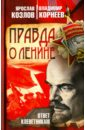 Обложка Правда о Ленине. Ответ клеветникам