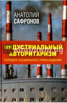 Индустриальный авторитаризм. Порядок социального принуждения принуждение к любв��