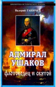 Адмирал Ушаков, флотоводец и святой