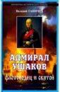 Обложка Адмирал Ушаков, флотоводец и святой