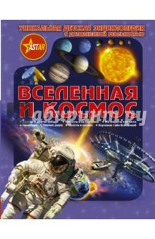 Купить Вселенная и космос, Аванта, Земля. Вселенная