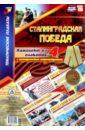Фото - Комплект плакатов Сталинградская победа (4 плаката с методическим сопровождением). ФГОС великая победа плакаты великой отечественной войны 8 плакатов а3