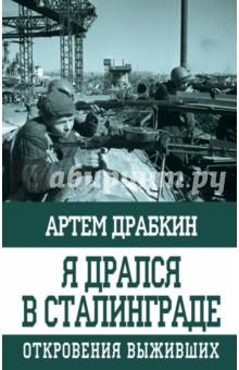Я дрался в Сталинграде. Откровения выживших книги эксмо я дрался на тигре немецкие танкисты рассказывают