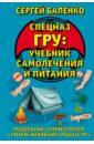 Cпецназ ГРУ. Учебник самолечения и питания, Баленко Сергей Викторович