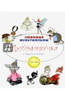 Дюймовочка и другие истории любимые сказки