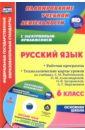Русский язык 6кл Рыбченкова Рабочая программа + CD, Киселева Наталья Витальевна