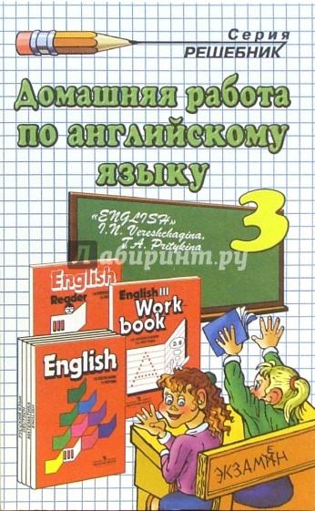 домашняя работа по английскому языку 3 класс решебник
