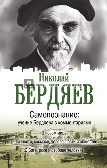Самопознание. Учение Бердяева с комментариями, Бердяев Н.А.