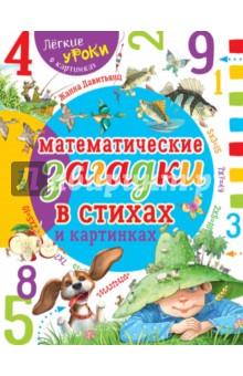 Купить Математические загадки в стихах и картинках, АСТ, Головоломки, игры, задания