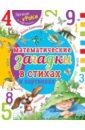 Математические загадки в стихах и картинках, Давитьянц Жанна Юрьевна