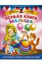 Первая книга малыша, Дмитриева Валентина Геннадьевна