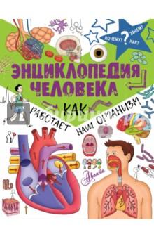 Энциклопедия человека. Как работает наш организм прибор рн для определения в организме человека купить