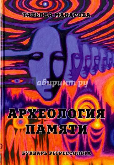 Археология памяти или Букварь регрессолога, Макарова Татьяна