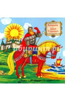 Добрыня и Змей Горыныч, Геоцентр-Гроуп, Русские народные сказки  - купить со скидкой