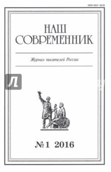 Журнал Наш современник № 1. 2016