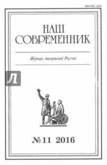 Журнал Наш современник № 11. 2016