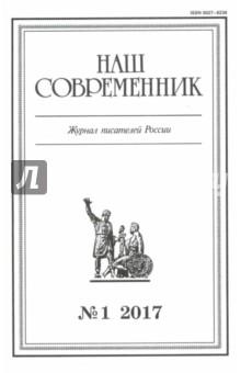 Журнал Наш современник № 1. 2017 в какой стране проще купить жилье гражданину россии