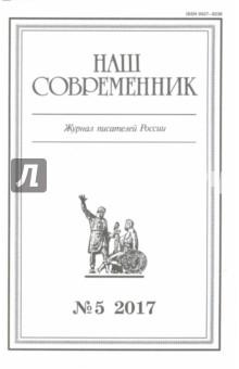 Журнал Наш современник № 5. 2017