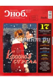 Журнал Сноб № 13-01. 2011