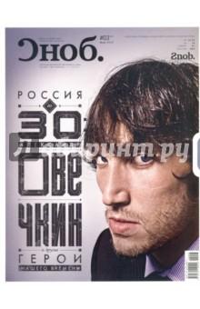Журнал Сноб № 03. 2012