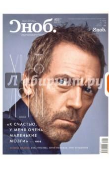 Журнал Сноб № 05. 2012