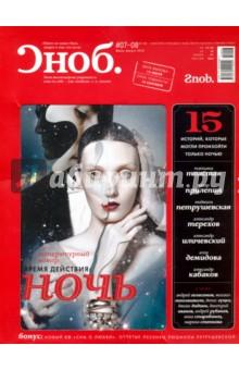 Журнал Сноб № 07-08. 2012 (+CD)