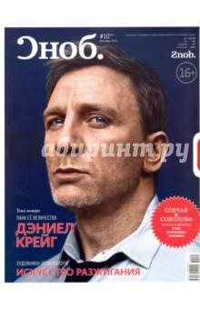 Журнал Сноб № 10. 2012