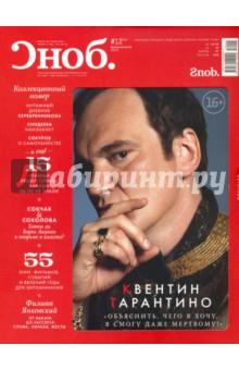 Журнал Сноб № 12. 2012