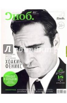 Журнал Сноб № 02. 2013