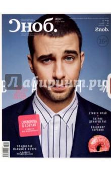 Журнал Сноб № 04. 2013