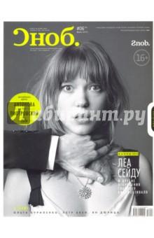 Журнал Сноб № 06. 2013