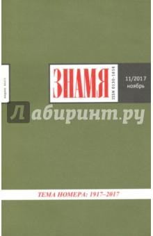 """Журнал """"Знамя"""" № 11. 2017"""